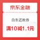 京东金融 1.1元白条还款券 数量有限,先到先得 满10减1.1元