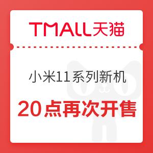 促销活动 : 小米11系列新机 20点再次开售
