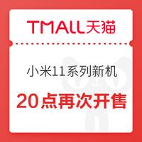 小米11系列新机 20点再次开售