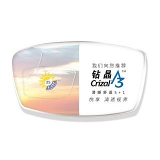 essilor 依视路 钻晶A3 1.56折射率 防蓝光非球面镜片2片+赠品牌镜框