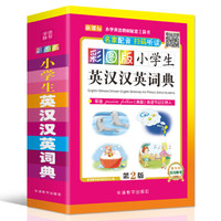 《小学生英汉汉英词典》(32开)