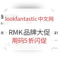 海淘活动 : LOOKFANTASTIC 中文网 RMK品牌大促
