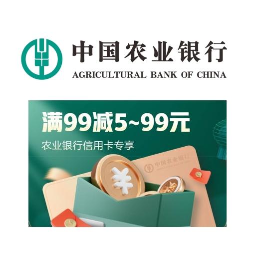 农业银行 X 京东 1-2月支付优惠