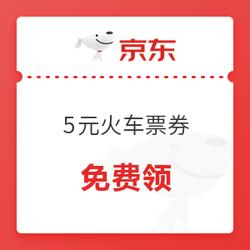 5元火车票券(满50-5元)