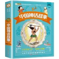 《中国神话故事》(彩图注音版)