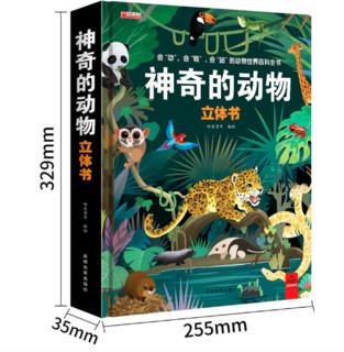 《神奇的动物3D立体书》