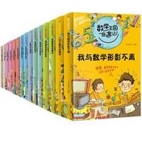 京东PLUS会员:《数学王国奇遇记》(全15册彩图版)
