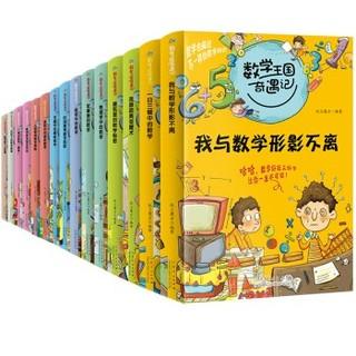 《数学王国奇遇记》(全15册彩图版)