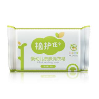 植护 婴儿儿童宝宝洗衣皂80g*10块尿布皂宝宝肥皂BB皂