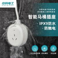 中科电工防水插座浴室卫生间插排插线板多功能家用智能马桶拖线板