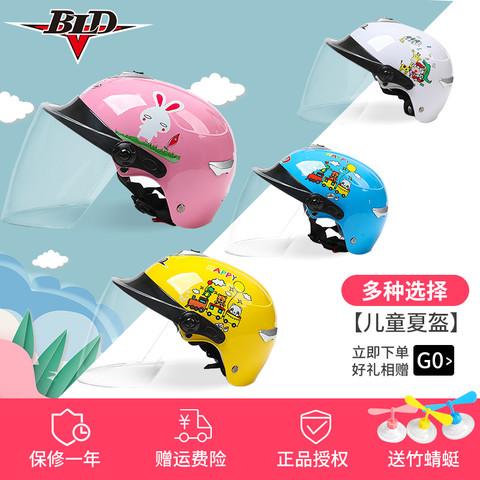 百利得儿童头盔男孩女电动车女四季通用电瓶车可爱半盔保暖安全帽