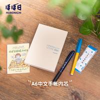 Hobonichi 日本手帐内芯  中文手帐内芯 A6手帐内芯 (hobo手账本)