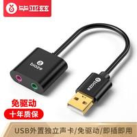 畢亞茲 USB外置獨立聲卡免驅 臺式主機筆記本電腦連接3.5mm音頻耳機麥克風音響轉換器頭 Y23黑