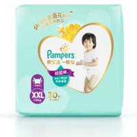 Pampers 帮宝适 一级帮系列 婴儿拉拉裤 XXL30片