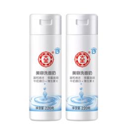 Dabao 大宝 美容洗面奶220g*2(低泡洗面奶女男 温和深度清洁 无皂基 清爽保湿 不紧绷)