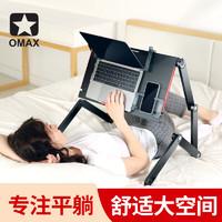 omaxx5pro床上电脑桌平躺笔记本折叠床桌躺着用支架懒人床上桌