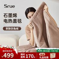 Srue取暖电器午睡盖毯暖身毯恒温可水洗电褥子电热毯 浅咖色