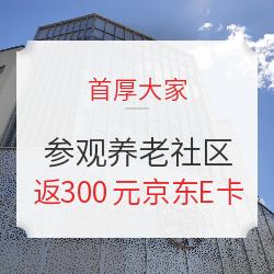 北京高端养老社区首厚大家,邀您参观体验