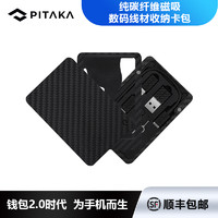 PITAKA多功能手機數碼配件便攜工具包10合1盒出差便捷充電數據線材收納卡包
