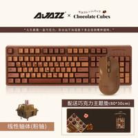 黑爵巧克力机械键盘鼠标两件套装87/104键台式机电脑笔记本游戏电竞吃鸡有线PBT热升华键帽有线外设 粉轴104键-键鼠套装