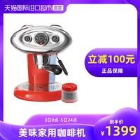 Illy意利外星人espresso意式浓缩咖啡机家用小型胶囊机x7.1全自动