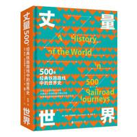 正版包邮丈量世界:500条经典铁路路线中的世界史图书