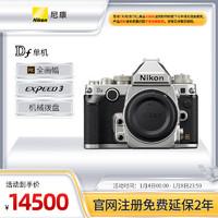 Nikon/尼康 Df 单反机身 全画幅复古专业照相机高速连拍 自动对焦(黑色、官方标配)