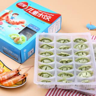 三全 儿童水饺 虾仁胡萝卜口味 42只 300g