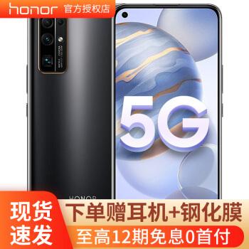 荣耀30 5G华为手机 幻夜黑 全网通 (8+128G)