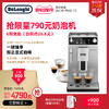 Delonghi/德龙 ETAM29.510 全自动咖啡机意式家用办公室进口现磨