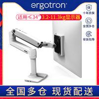 爱格升Ergotron45-241-026LX桌面显示器支架电脑台式升降伸缩支臂
