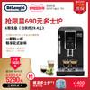 Delonghi/德龙 D3T 全自动进口咖啡机家用办公室现磨意式美式小型