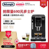 Delonghi/德龍 D3T 全自動進口咖啡機家用辦公室現磨意式美式小型