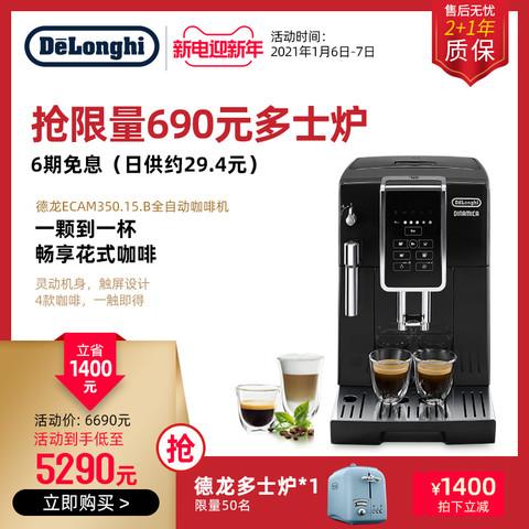 Delonghi 德龙 D3T全自动咖啡机进口家用现磨意式美式触屏办公小型