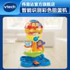 VTech偉易達炫彩扭蛋機兒童玩具益智1歲寶寶男孩智力小孩早教動腦