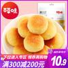 满减【百草味-椰丝球210g】椰蓉代早餐面包 糕点甜点蛋糕零食包装