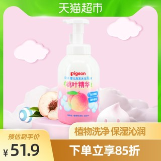 Pigeon贝亲 婴儿儿童洗发沐浴露泡沫二合一桃叶精华500ml宝宝洗护