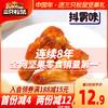 【三只松鼠_奥尔良味小鸡腿160g】鸡翅根零食小吃特产熟食小食品