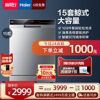 Haier 海尔 Haier/EW158166全自动家用15套大容量嵌入式独立式洗碗机13