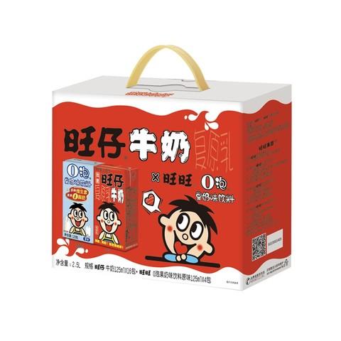 Want Want 旺旺 旺仔牛奶+O泡果奶组合装125ml*20包学生儿童营养早餐年货送礼