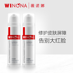 WINONA 薇诺娜 舒敏保湿修红霜 15g*2
