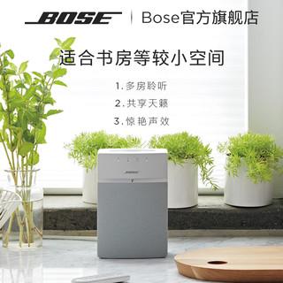 Bose SoundTouch10 无线扬声器 无线音乐系统 手机蓝牙音响音箱