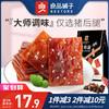 良品铺子猪肉脯干靖江猪肉脯靖江特产零食猪肉脯单独小包装200g