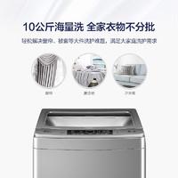 海尔幂动力10公斤kg智能定频波轮洗衣机全自动家用 EB100F959U1