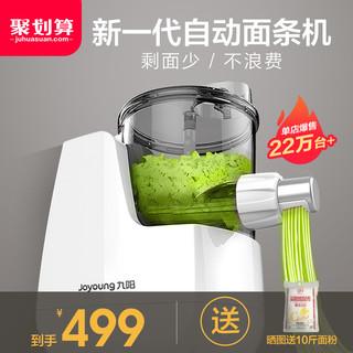 Joyoung 九阳 九阳面条机家用全自动小型电动压面机智能打面和面饺子皮一体机L6