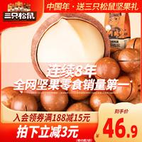 推荐_【三只松鼠_夏威夷果265gx2】营养零食小吃坚果仁奶油口味