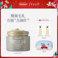 【立即抢购】Fresh馥蕾诗意大利白泥控油净颜面膜 温和 清洁面膜(100ml)