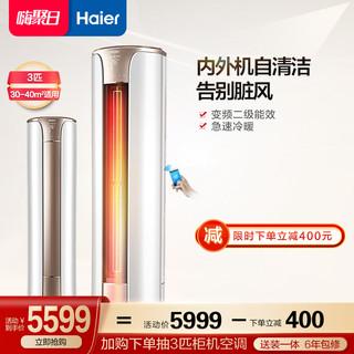 Haier 海尔 KFR-72LW/22HBA22AU1 3匹 变频 立柜式空调