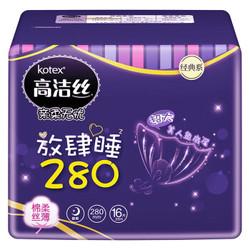 kotex 高洁丝 放肆睡卫生巾 280mm*16片 *3件