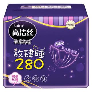 有券的上 : kotex 高洁丝 放肆睡卫生巾 280mm*16片 *3件